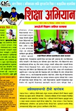 Education Campaign, half annual newsletter