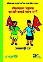 Flyer- Misusing children in Election